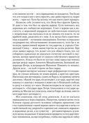 Невский проспект — фото, картинка — 8
