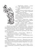 Заповедник сказок — фото, картинка — 11