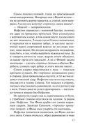 Кровавые подснежники (м) — фото, картинка — 13