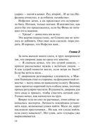 Кровавые подснежники (м) — фото, картинка — 14