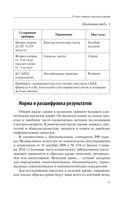Полный курс по расшифровке анализов — фото, картинка — 11