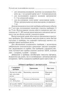 Полный курс по расшифровке анализов — фото, картинка — 10