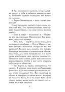 Приключения барона Мюнхгаузена — фото, картинка — 3