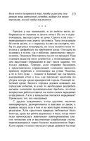 Роковой оберег Марины Цветаевой. Кукла крымского мага (м) — фото, картинка — 11