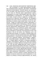 Роковой оберег Марины Цветаевой. Кукла крымского мага (м) — фото, картинка — 12
