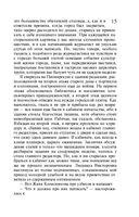 Роковой оберег Марины Цветаевой. Кукла крымского мага (м) — фото, картинка — 13