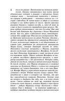 Роковой оберег Марины Цветаевой. Кукла крымского мага (м) — фото, картинка — 6
