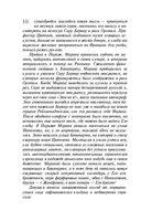 Роковой оберег Марины Цветаевой. Кукла крымского мага (м) — фото, картинка — 8