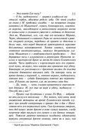 Роковой оберег Марины Цветаевой. Кукла крымского мага (м) — фото, картинка — 9