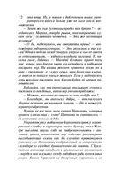 Роковой оберег Марины Цветаевой. Кукла крымского мага (м) — фото, картинка — 10