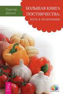 Здоровое питание. Очисти еду от плесени лжи. Мирная еда. Большая книга постничества. Умный пациент (комплект из 5 книг) — фото, картинка — 3