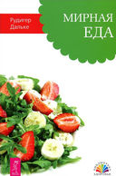 Здоровое питание. Очисти еду от плесени лжи. Мирная еда. Большая книга постничества. Умный пациент (комплект из 5 книг) — фото, картинка — 4