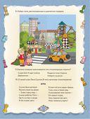Шахматы. Полный курс для детей — фото, картинка — 11