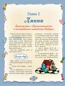 Шахматы. Полный курс для детей — фото, картинка — 12