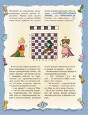 Шахматы. Полный курс для детей — фото, картинка — 13