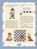 Шахматы. Полный курс для детей — фото, картинка — 14