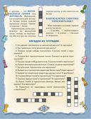 Шахматы. Полный курс для детей — фото, картинка — 15