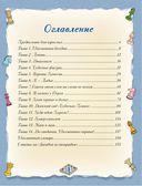 Шахматы. Полный курс для детей — фото, картинка — 3