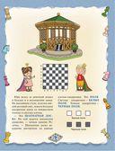 Шахматы. Полный курс для детей — фото, картинка — 9
