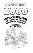 1000 упражнений для развития логики, внимания, памяти для детей от 3 до 6 лет — фото, картинка — 1