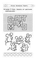1000 упражнений для развития логики, внимания, памяти для детей от 3 до 6 лет — фото, картинка — 11