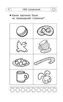 1000 упражнений для развития логики, внимания, памяти для детей от 3 до 6 лет — фото, картинка — 8