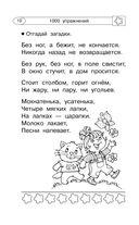 1000 упражнений для развития логики, внимания, памяти для детей от 3 до 6 лет — фото, картинка — 10