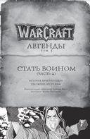 Warcraft. Легенды. Том 5 — фото, картинка — 6