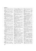 Большой англо-русский и русско-английский словарь — фото, картинка — 9