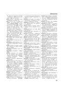 Большой англо-русский и русско-английский словарь — фото, картинка — 10