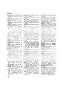 Большой англо-русский и русско-английский словарь — фото, картинка — 11