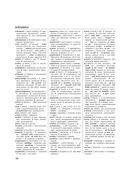 Большой англо-русский и русско-английский словарь — фото, картинка — 13
