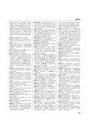 Большой англо-русский и русско-английский словарь — фото, картинка — 14