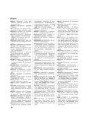Большой англо-русский и русско-английский словарь — фото, картинка — 15