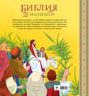 Библия для малышей — фото, картинка — 7