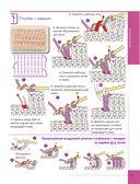 Волшебный клубок. Крючок. 1001 рисунок, узор и схема для вязания — фото, картинка — 13