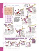 Волшебный клубок. Крючок. 1001 рисунок, узор и схема для вязания — фото, картинка — 14