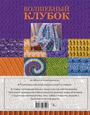 Волшебный клубок. Крючок. 1001 рисунок, узор и схема для вязания — фото, картинка — 16