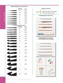 Волшебный клубок. Крючок. 1001 рисунок, узор и схема для вязания — фото, картинка — 6