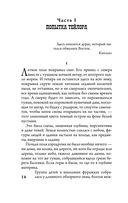 Война в Зазеркалье (м) — фото, картинка — 11
