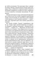Война в Зазеркалье (м) — фото, картинка — 12