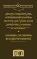 Война в Зазеркалье (м) — фото, картинка — 13