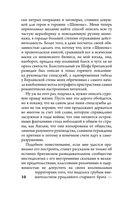 Война в Зазеркалье (м) — фото, картинка — 7