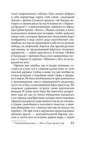 Война в Зазеркалье (м) — фото, картинка — 8