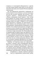Война в Зазеркалье (м) — фото, картинка — 9