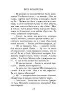 Зов Сирены (м) — фото, картинка — 12