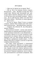 Зов Сирены (м) — фото, картинка — 13