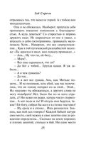 Зов Сирены (м) — фото, картинка — 15