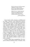 Зов Сирены (м) — фото, картинка — 5