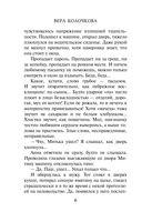 Зов Сирены (м) — фото, картинка — 6